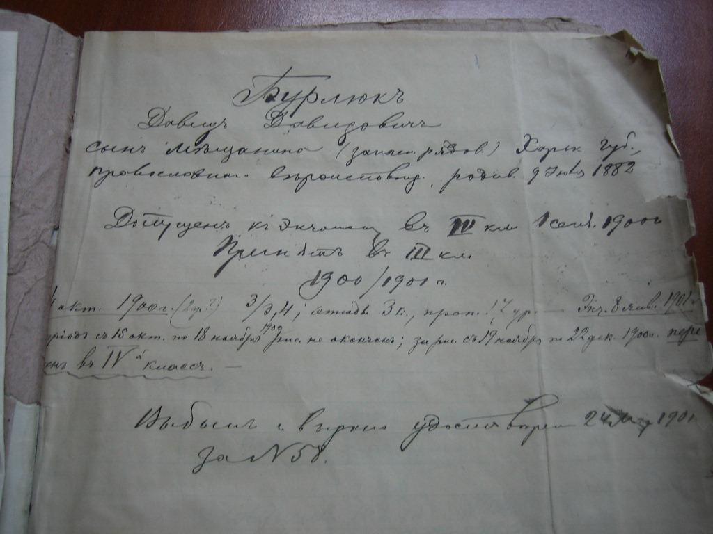 фрагмент личного дела Давида Бурлюка