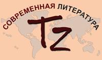 Журнал современной литературы «Точка ZRения»