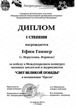 Диплом первой степени: Ефим Гаммер (г. Иерусалим, Израиль) – за повесть «Второй такой надписи нет на Рейхстаге»