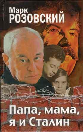 Марк Розовский. Папа, мама, я и Сталин