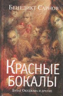 Бенедикт Сарнов. Красные бокалы – Москва: АСТ, 2013