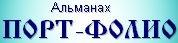 "Альманах ""Порт-Фолио"""