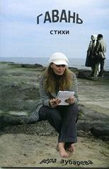 Gavan-front_sm