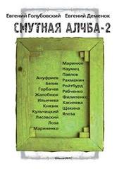"""""""СМУТНАЯ АЛЧБА — 2"""": ОТ """"А"""" ДО """"Я"""""""