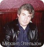 МИХАИЛ ЭТЕЛЬЗОН