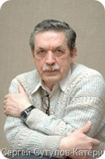 Сергей Сутулов-Катеринич