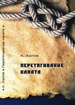 ПЕРЕТЯГИВАНИЕ КАНАТА.  А.Халов (Александр Хачатурян)