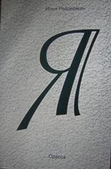Илья Рейдерман «Я»
