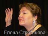 Елена Строганова