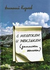 Анатолий Казаков «С молотком и рюкзаком (записки геолога