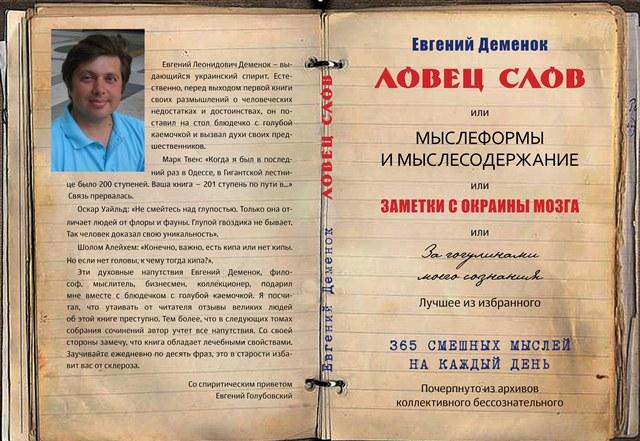 """Евгений Деменок """"Ловец слов"""""""