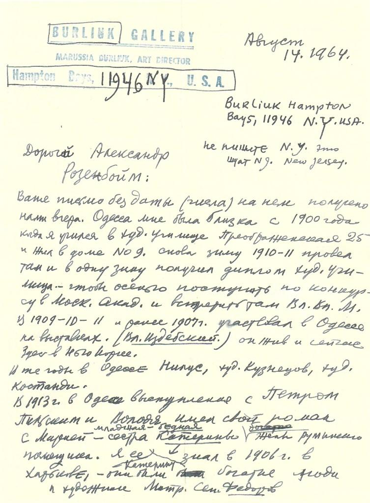 Письмо Бурлюка Розенбойму