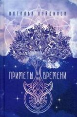 Наталья Лайдинен. «Приметы Времени»