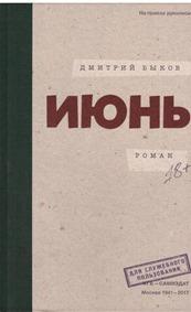 Дмитрий Быков, «Июнь»,