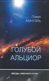 Павел Амнуэль, «Голубой Альциор», издательство «Млечный Путь», Иерусалим, 2018