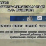 Декабрьская остановка «Дилижанса» в Пушкинском музее, посвященная 100 выходу журнала Гостиная