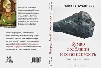 Марина Кудимова «Кумар долбящий и созависимость: трезвение и литература».