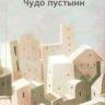 Михаил ЮДСОН. УТОНЧЕНИЕ ТИШИНЫ