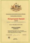 Наталье Крофтс присуждена литературная премия имени Константина Бальмонта