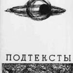 ВЕРА ЗУБАРЕВА. «СОЛО НА ПАРАШЮТЕ». О книге Инны Богачинской «Подтексты»