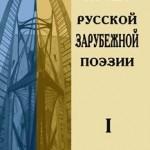 """Антология  """"100 лет русской зарубежной поэзии"""""""