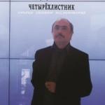 Людмила Шарга. Об утраченном рае.